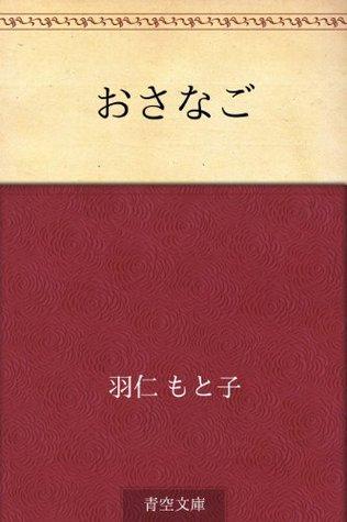 Osanago Motoko Hani