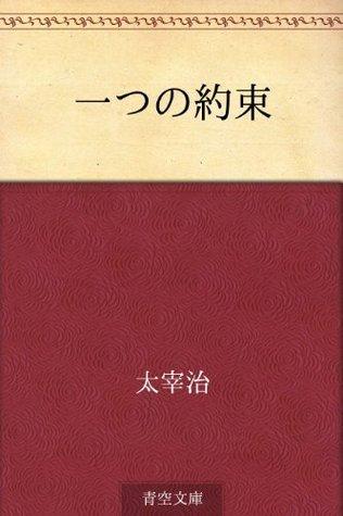 Hitotsu no yakusoku Osamu Dazai