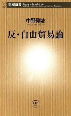 反・自由貿易論(新潮新書)  by  中野剛志