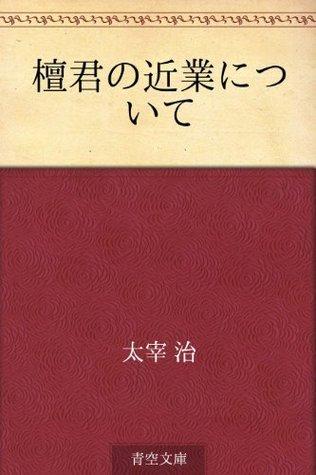 Dan kun no kingyo ni tsuite Osamu Dazai