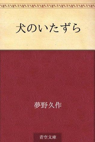 Inu no itazura Kyūsaku Yumeno