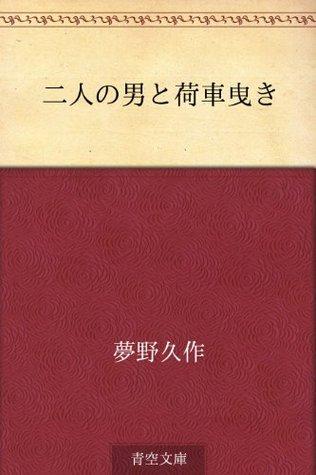 Futari no otoko to nigurumahiki  by  Kyūsaku Yumeno
