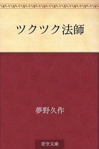 Tsukutsukuboshi  by  Kyūsaku Yumeno