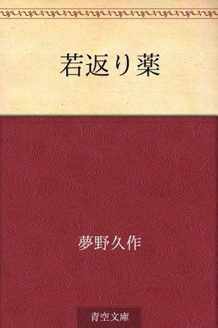 Wakagaeri gusuri  by  Kyūsaku Yumeno