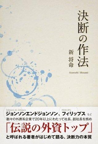 KETSUDANNO SAHO  by  ATARASHI MASAMI