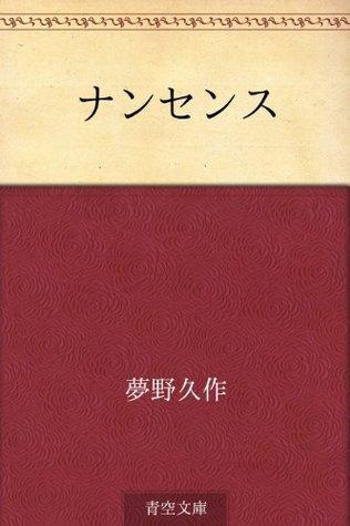 Nansensu  by  Kyūsaku Yumeno