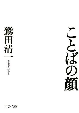 ことばの顔 (中公文庫) 鷲田清一