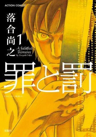 罪と罰 : 1 (アクションコミックス)  by  落合 尚之