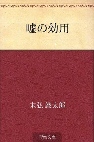 Uso no koyo Izutaro Suehiro