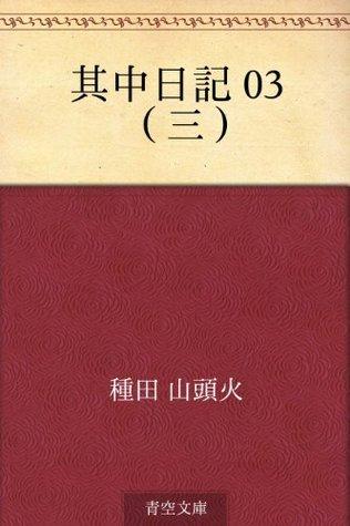 Gochu nikki 03 (san) Santōka Taneda