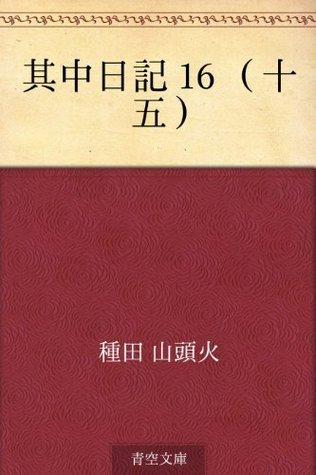 Gochu nikki 16 (jugo) Santōka Taneda