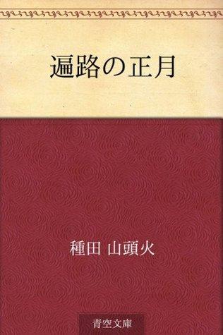Henro no shogatsu Santōka Taneda