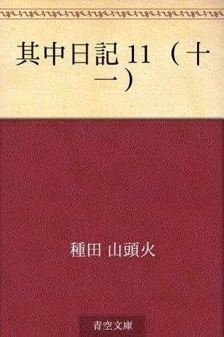Gochu nikki 11 (juichi)  by  Santōka Taneda