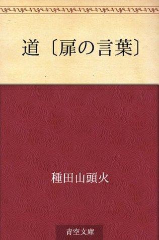 Michi [Tobira no kotoba]  by  Santōka Taneda