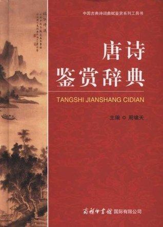 唐诗鉴赏辞典 (中国古典诗词曲赋鉴赏系列工具书)  by  周啸天