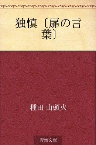 Dokushin tobira no kotoba Santōka Taneda
