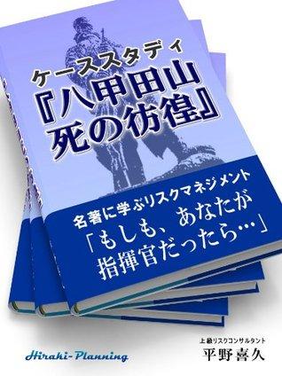 keisusutadi hakkoudsansinohoukou meichonimanabu ridashippu to risukumanejimento  by  HIRANO YOSHIHISA