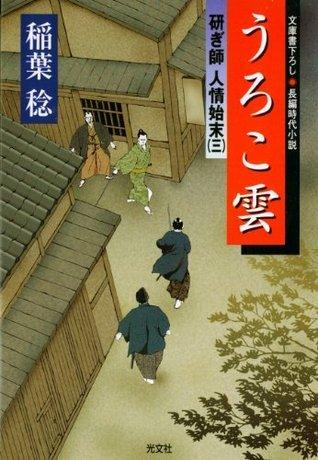 うろこ雲~研ぎ師人情始末(三)~: 3 (光文社文庫)  by  稲葉 稔