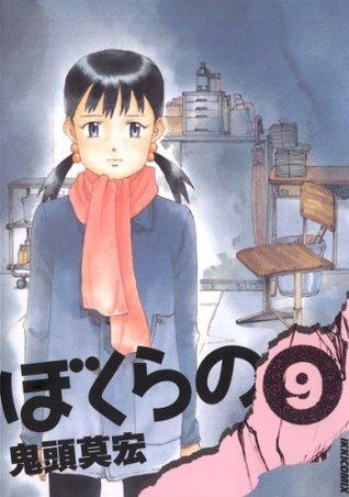 ぼくらの(9) (IKKI COMIX)  by  鬼頭莫宏