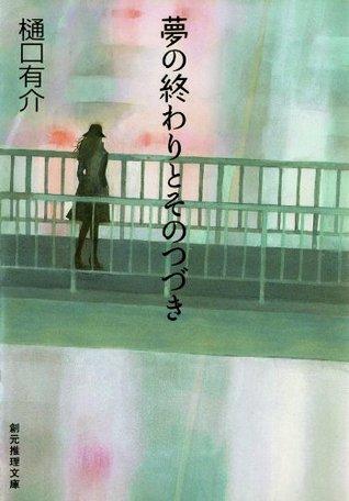 夢の終わりとそのつづき: 5 (柚木草平シリーズ)  by  樋口 有介