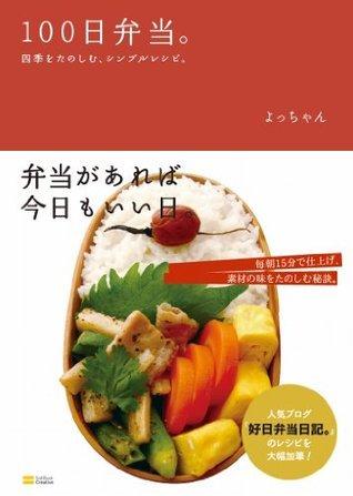 100日弁当。-四季をたのしむ、シンプルレシピ。  by  よっちゃん
