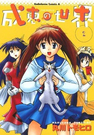 成恵の世界(2) (角川コミックス・エース) (Japanese Edition)  by  丸川 トモヒロ