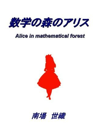 Alice in mathematical forest (Alice in the mathematical forest) NanbaSeori