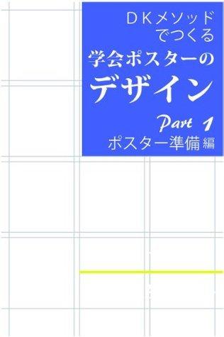 di-ke-mesoddo de tsukuru gakkai posuta- no dezain pa-to1 posuta- junnbi hen Yoshimoto Hiroaki