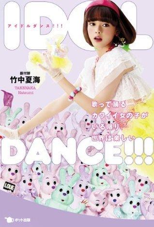 IDOL DANCE!!!  by  竹中夏海