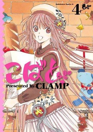 こばと。(4) (角川コミックス・エース) (Japanese Edition)  by  CLAMP