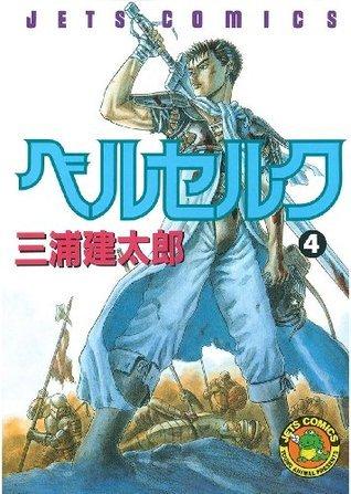ベルセルク 4  by  Kentaro Miura
