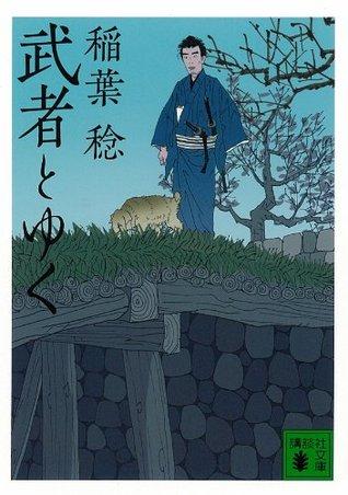 武者とゆく(一) (講談社文庫) 稲葉稔