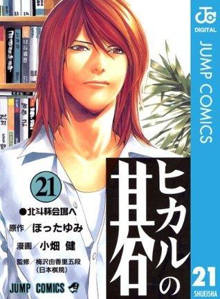 ヒカルの碁 21 (ジャンプコミックスDIGITAL) Yumi Hotta