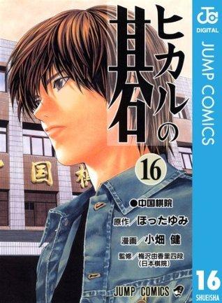 ヒカルの碁 16 (ジャンプコミックスDIGITAL)  by  Yumi Hotta