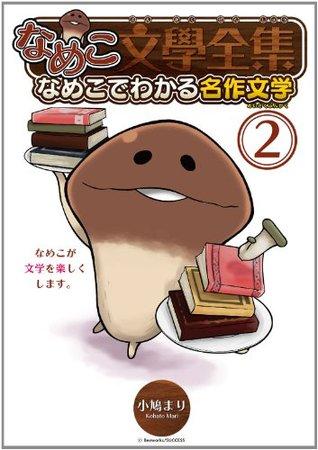 なめこ文學全集 なめこでわかる名作文学  (2) (バーズコミックス スペシャル) (Japanese Edition)  by  小鳩まり