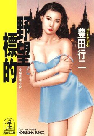 野望標的 (光文社文庫)  by  豊田 行二