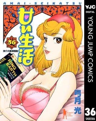 甘い生活 36 (ヤングジャンプコミックスDIGITAL)  by  弓月光
