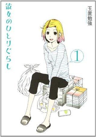 彼女のひとりぐらし  (1) (バーズコミックス デラックス) (Japanese Edition)  by  玉置勉強