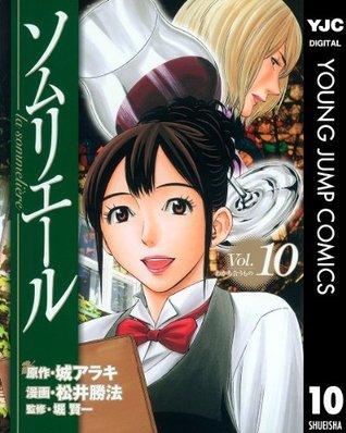 ソムリエール 10 (ヤングジャンプコミックスDIGITAL)  by  城アラキ