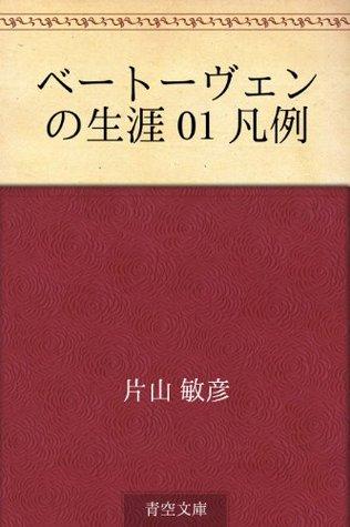Betoven no shogai 01 hanrei  by  Toshihiko Katayama