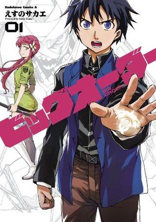 ビッグオーダー(1) (角川コミックス・エース) (Japanese Edition)  by  えすの サカエ