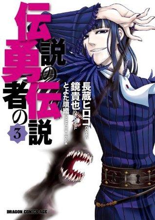 伝説の勇者の伝説(3) (ドラゴンコミックスエイジ) (Japanese Edition) 長蔵 ヒロコ