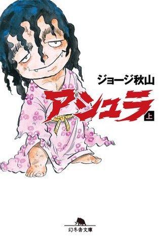 アシュラ(上) (幻冬舎文庫 (し-20-2)) (Japanese Edition)  by  ジョージ秋山