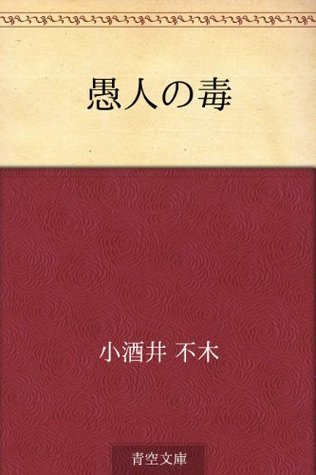 Gujin no doku  by  Fuboku Kosakai