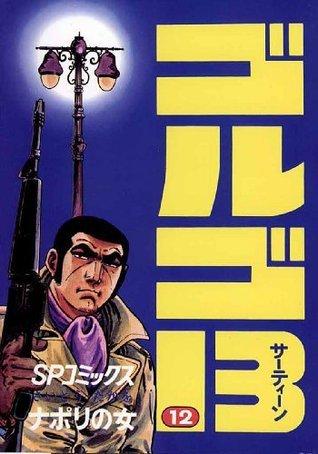 ゴルゴ13(12)  by  Takao Saito