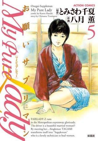 My Pure Lady : 5 (アクションコミックス)  by  とみさわ 千夏