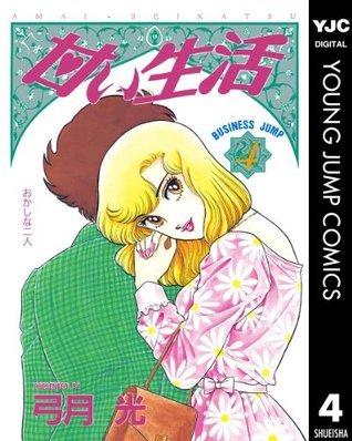 甘い生活 4 (ヤングジャンプコミックスDIGITAL) 弓月光