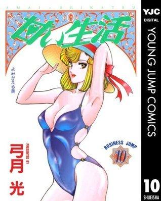 甘い生活 10 (ヤングジャンプコミックスDIGITAL) 弓月光