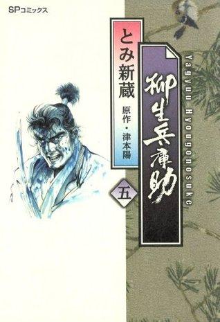 柳生兵庫助 5巻 (SPコミックス)  by  とみ新蔵