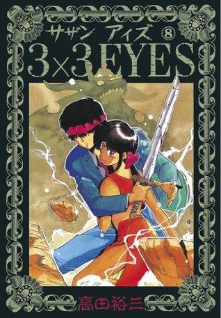 3×3EYES(8) (ヤンマガKCスペシャル (271)) (Japanese Edition)  by  高田裕三